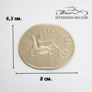 Нашивка CHOPPER-един чудесен подарък за любителите на моторите.