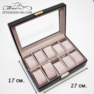 Луксозна кутия за часовници-един оригинален подарък за Вашите любими хора.